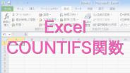 エクセルで複数の条件に一致したセルをカウントするCOUNTIFS関数