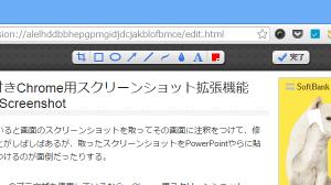 Chrome用拡張機能スクリーンショットが撮れるAwesome Screenshot