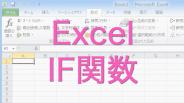 エクセルIF関数の基本と複数条件の使い方まとめ