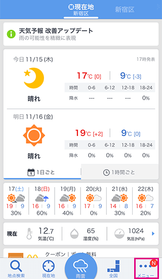 Yahoo天気のメニューを選択