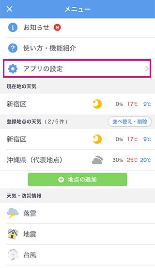 Yahoo天気のアプリの設定を選択