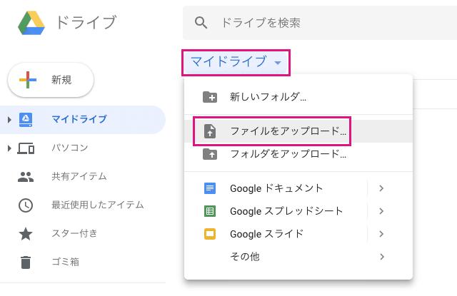 Googleドライブのマイドライブを選択