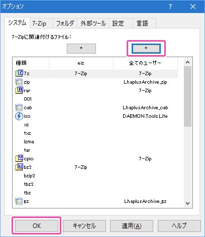 7zファイルを関連付け