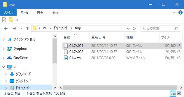 .001ファイルを開く