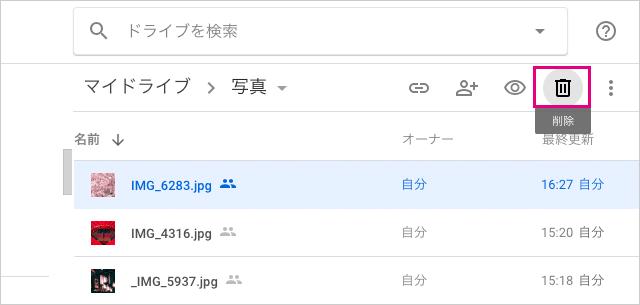 Googleドライブのファイルを選択して削除