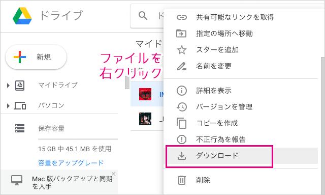右クリックでGoogleドライブのファイルをダウンロード