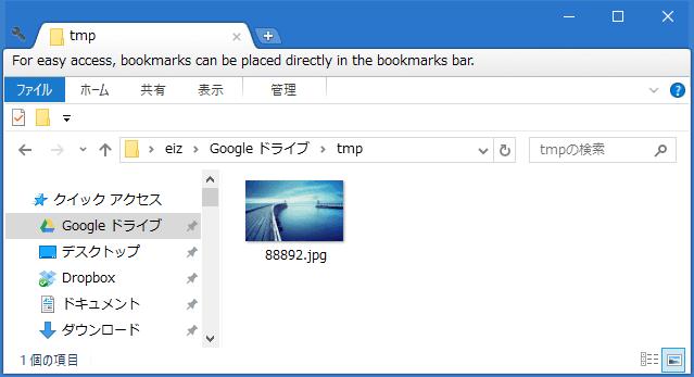 デスクトップ用Googleドライブ