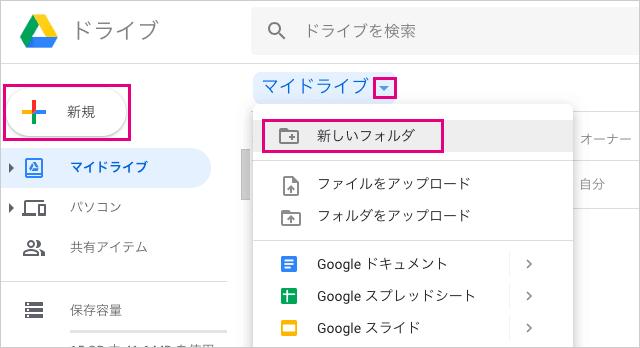 Googleドライブのフォルダを作成