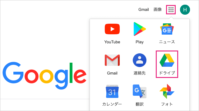 Googleドライブにアクセス