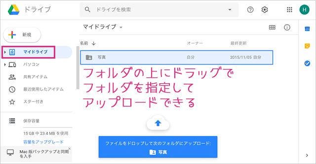 Googleドライブにドラッグしてアップロード