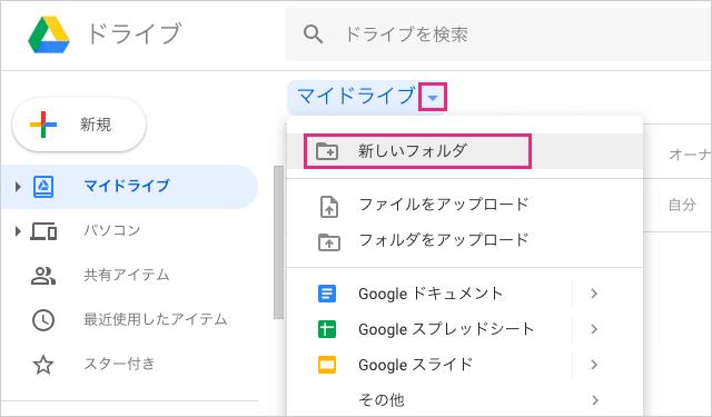 Googleドライブでフォルダを作成