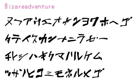 ジョジョフォント「Bizareadventure」