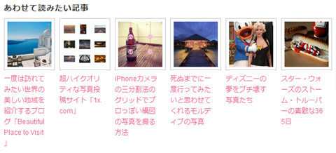 Similar PostsをLinkWithinっぽくする