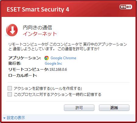 セキュリティソフトのアクセス許可