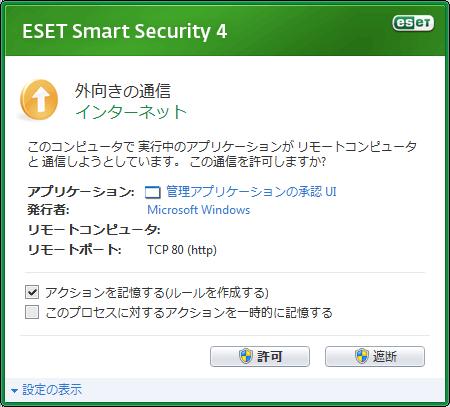 セキュリティソフトに通信許可