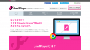 iPhoneやAndroidでFlashが再生でき、変換精度が高いWebサービス「JswfPlayer」
