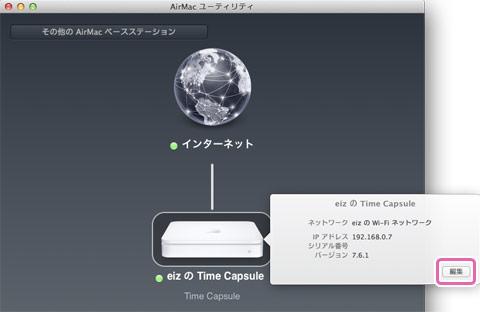 AirMacユーティリティにアクセス