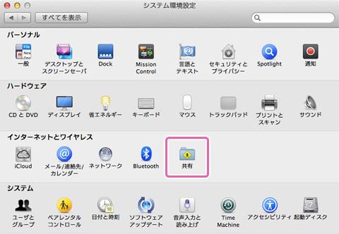 WindowsからMacへファイルを転送する手順