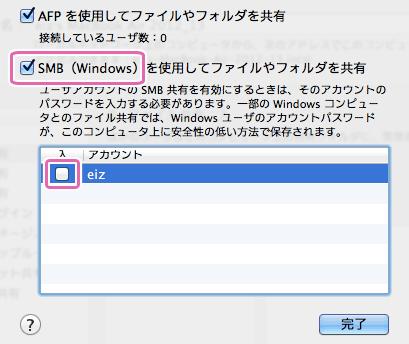 「SMB(Windows)を使用してファイルやフォルダを共有」にチェックを入れる