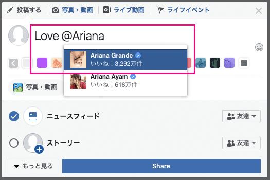 Facebookの@を使ったタグ付け