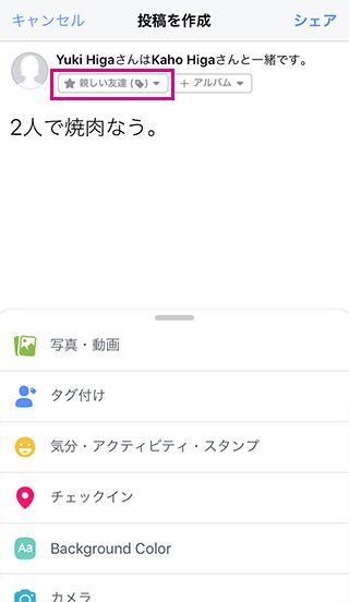 Facebookの友達リストを使った公開範囲指定