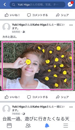 Facebookで友達の投稿写真をタップ