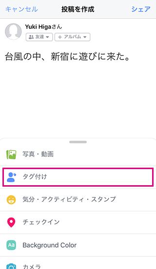 Facebookタグ付けをタップ