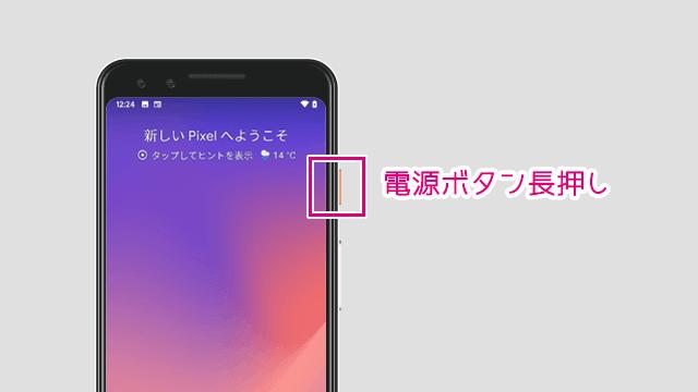 Androidの電源ボタン長押し