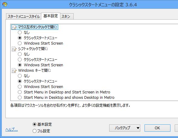 「クラシックスタートメニュー」か、「Windows Start Screen」で選択ができる