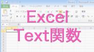日付などの数値を曜日などの文字列に変換するTEXT関数