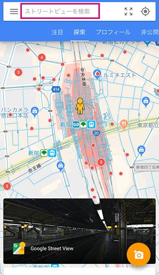 ストリートビューの検索欄をタップ