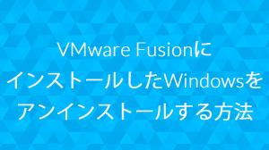 VMware FusionにインストールしたWindowsをアンインストールする方法