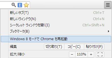 Windows 8 モードでChromeを再起動