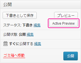「Active Preview」の使い方