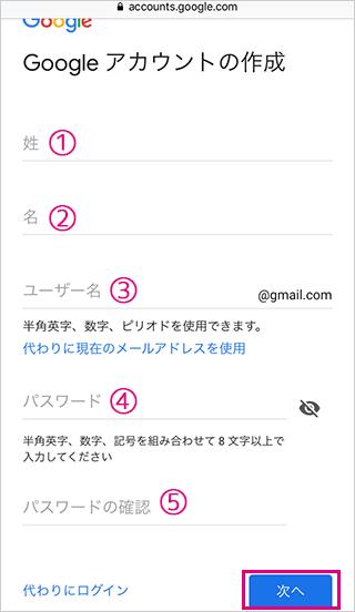 iPhone・PCでGmailアカウントの作成