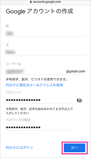 Gmailアカウントのユーザー情報の確認