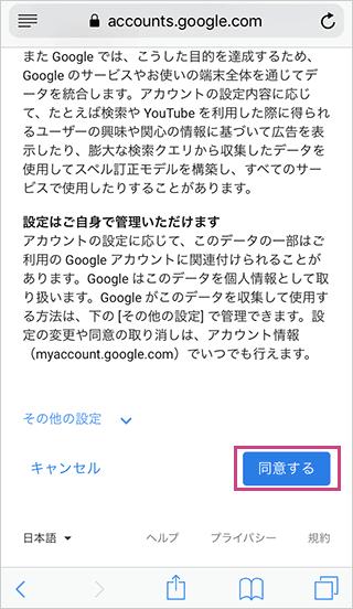 Gmailアカウントの利用規約同意