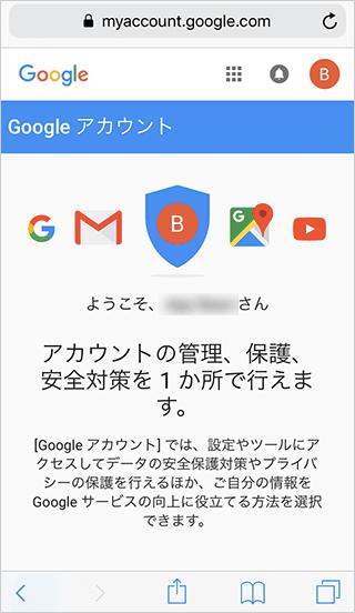 Gmailアカウントの作成完了