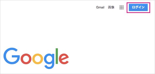 Gmail複数アカウントの切り替え