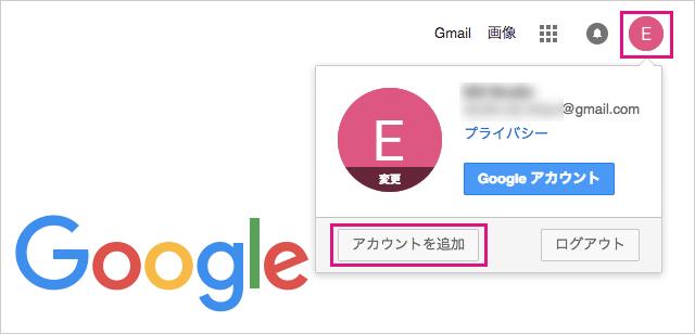 Gmailアカウントの追加
