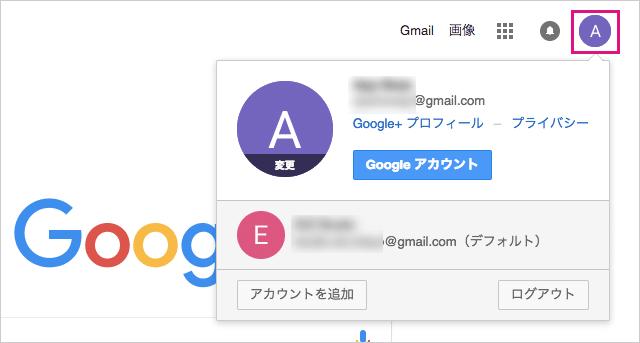 Gmail複数アカウントの管理