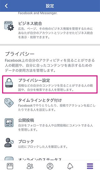 Facebookのプライバシー設定を選択