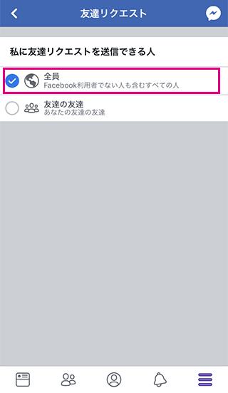 Facebookの友達リクエストができない理由は限定してるから