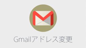 Gmailのアドレス変更方法