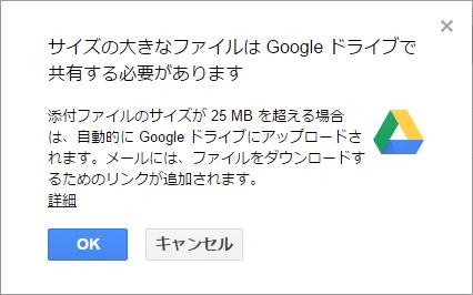Gmailの添付容量を超えた場合