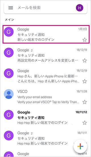 スマホGmailのメールを選択