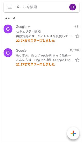 スマホGmailでスヌーズメールを表示