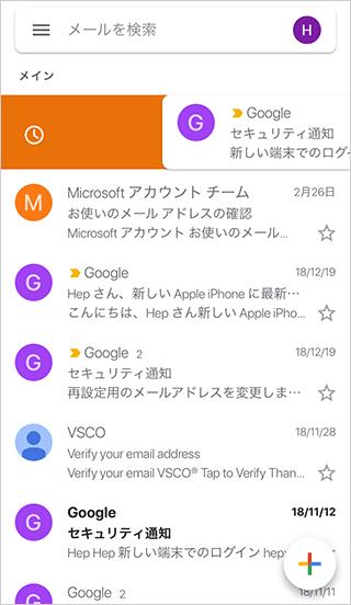 スマホGmailのメールを素早くスヌーズ