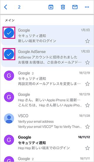 スマホGmailで複数メールを選択