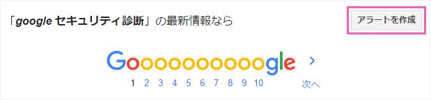 Googleニュースのアラートを登録